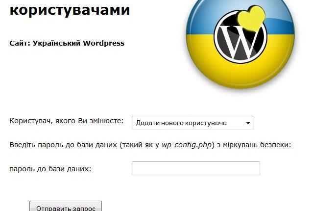 """""""Аварійний Вхід"""" – доступ до Майстерні WordPress"""
