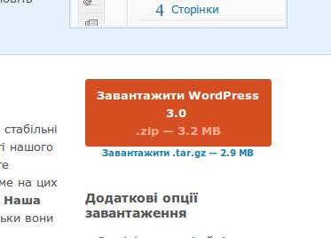 Український реліз WordPress 3.0 на uk.wordpress.org
