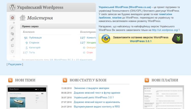 Шаблон WordPress – ви обираєте, ми робимо.