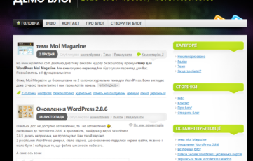 Mystique – шаблон WordPress українською