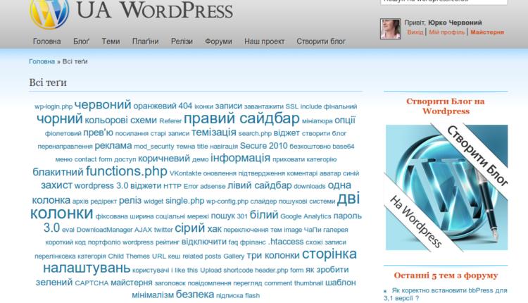 Оновлення сайту і форуму wordpress.co.ua