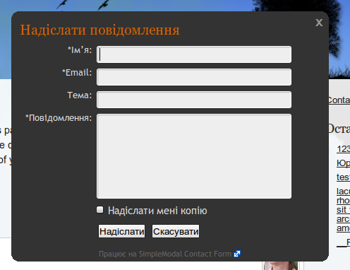 SimpleModal Contact Form (SMCF)