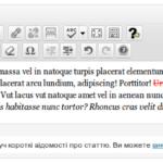 Додаємо візуальний редактор HTML до витягу