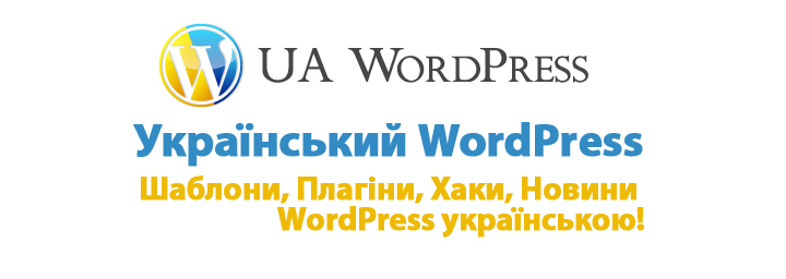 Долучайтеся до перекладу WordPress 3.3