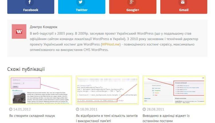 Дозволити HTML в описі автора