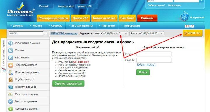 Замовлення доменного імені