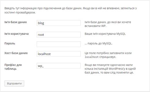 налаштування з'єднання з базою даних WordPress