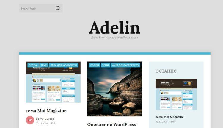 Нові шаблони для WordPress - Adelin