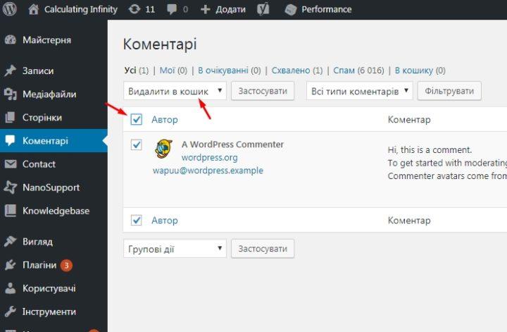 Як видалити коментарі у WordPress. ТОП 3 дієвих способи.