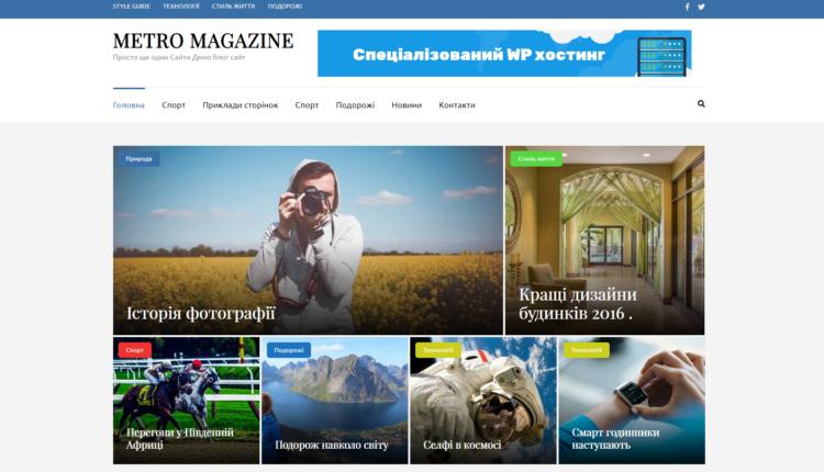 Нові шаблони для WordPress - Metro Magazine