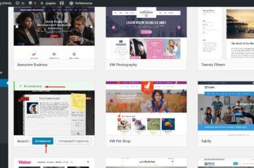 Як Встановити Шаблон Чи Тему Для WordPress