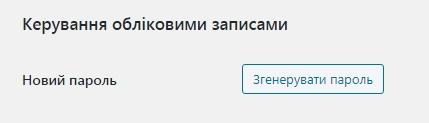 Змінити пароль WordPress Через адмінку