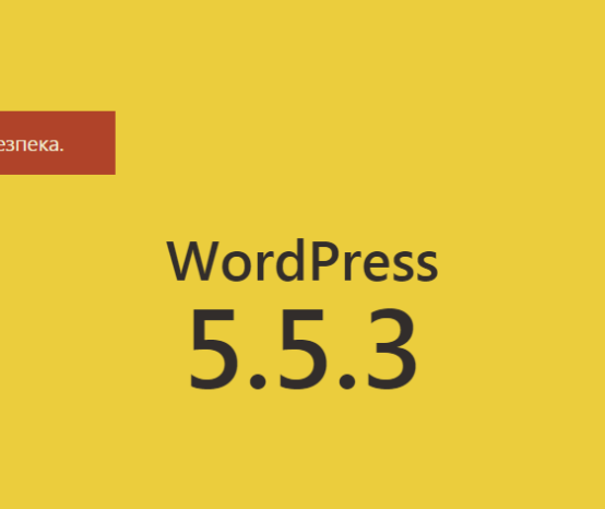 WordPress 5.5.3 vs 5.5.2
